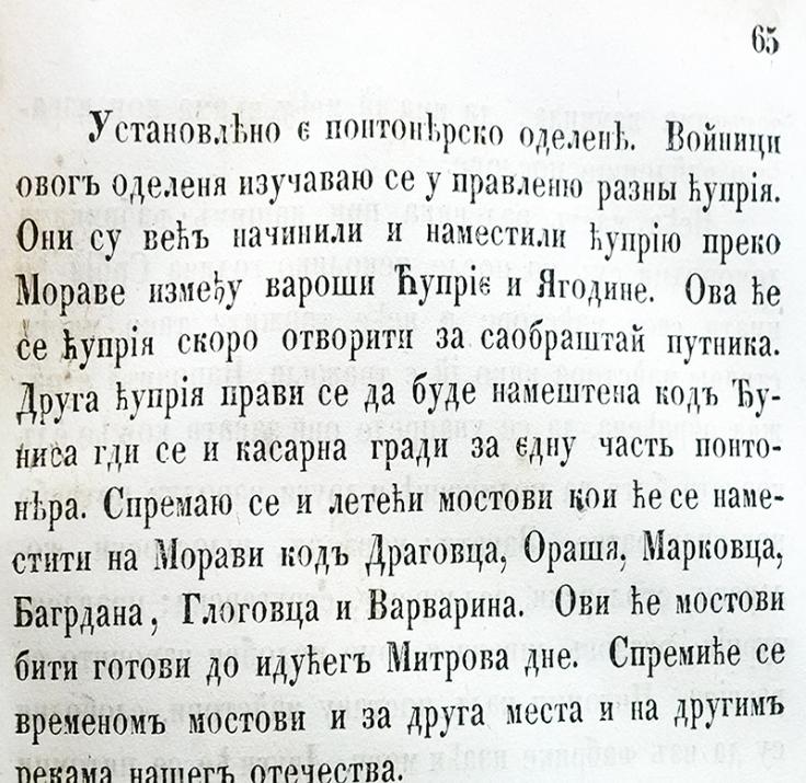 Извод из записника о раду Народне скупштине Србије 1864. године