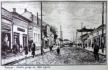 glavna ulica 1925