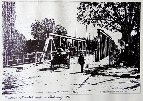 1953. Микићев мост (гвоздени)