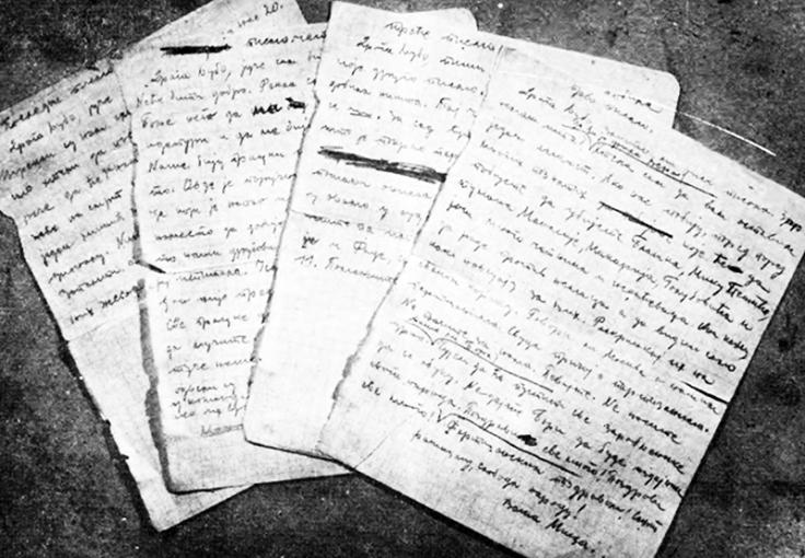 Pisma Milice Cenic