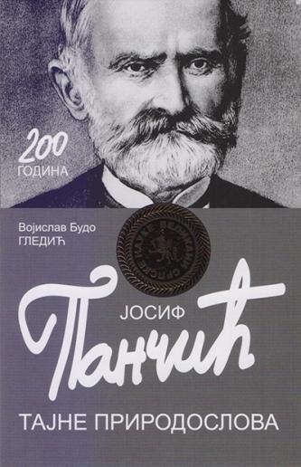 josif_pancic-_tajne_prirodoslova_vv