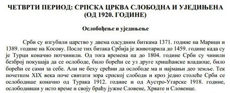 O srpskoj crkvi