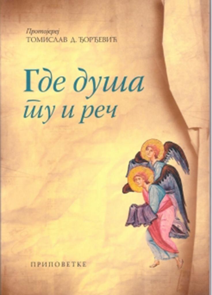 knjiga-1060