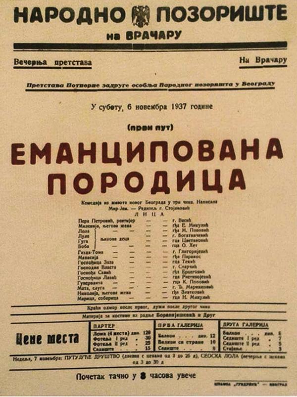 1937 Mir Jam pozorisni plakat