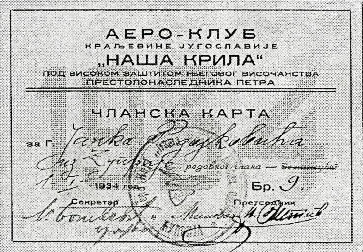 clanska karta aero kluba 1934 Cuprija