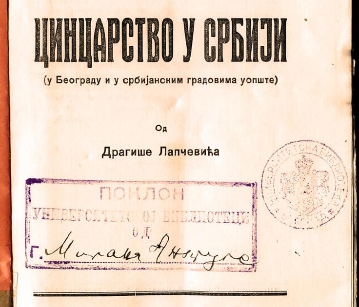 naslov Cincarstvo u Srbiji